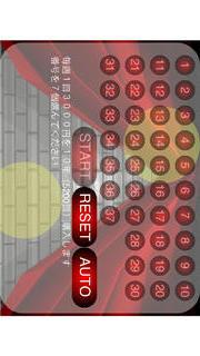 ランダム番号選択機能付きロト7シミュレーターのスクリーンショット_1