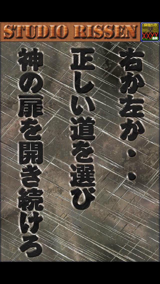 OSHI-JUN GOD レフトorライトver.のスクリーンショット_1