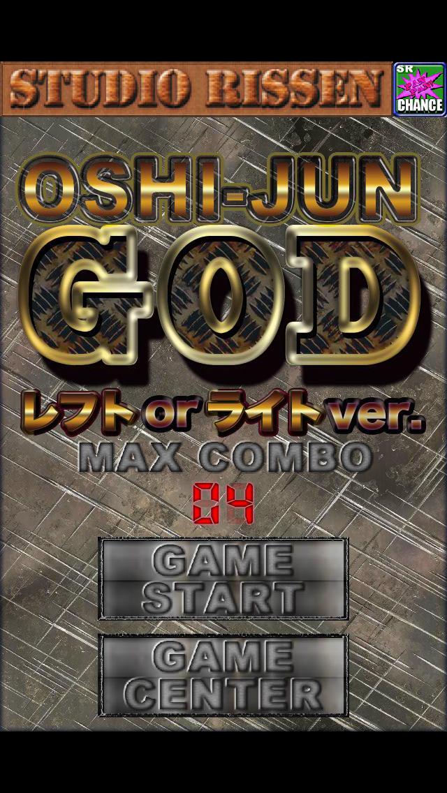 OSHI-JUN GOD レフトorライトver.のスクリーンショット_2