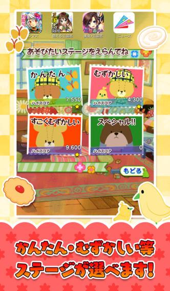 クッキーキャッチ×がんばれ!ルルロロ〜無料落ち物パズルゲームのスクリーンショット_1