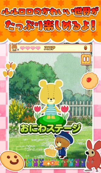 クッキーキャッチ×がんばれ!ルルロロ〜無料落ち物パズルゲームのスクリーンショット_3