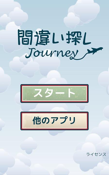 間違い探しジャーニー ◆綺麗な写真で世界旅行!のスクリーンショット_1