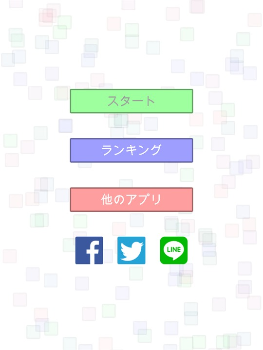 Harmony Blocks ◆癒し系パズルゲーム!のスクリーンショット_2