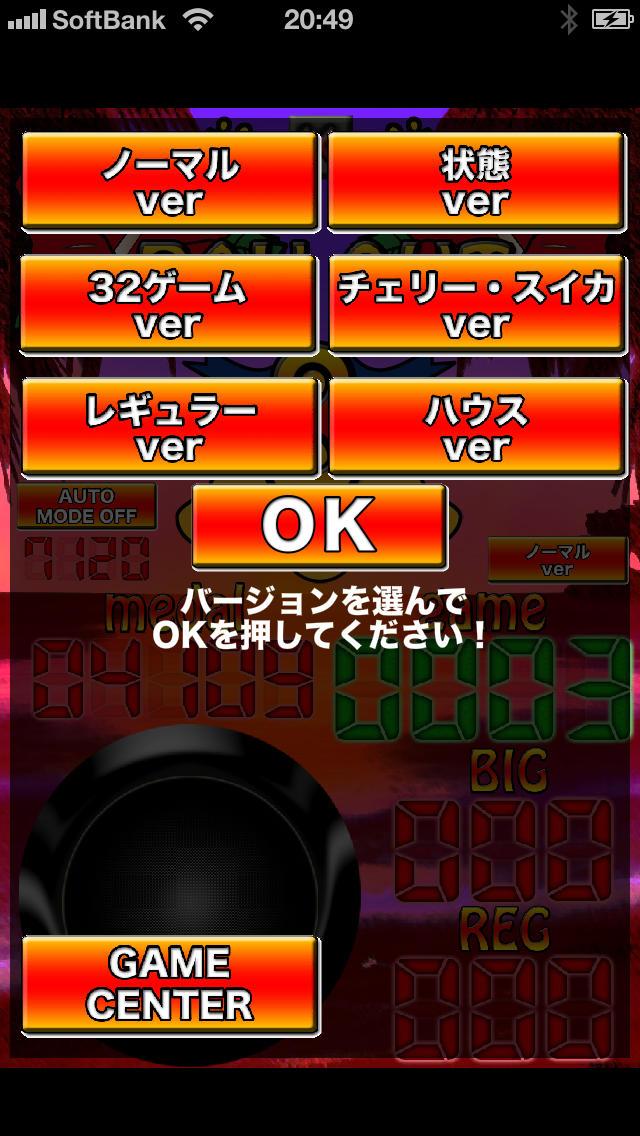 沖スロ裏モノ 連チャンシミュレータのスクリーンショット_2