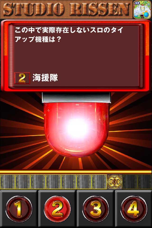 沖スロ裏モノ 連チャンシミュレータのスクリーンショット_4