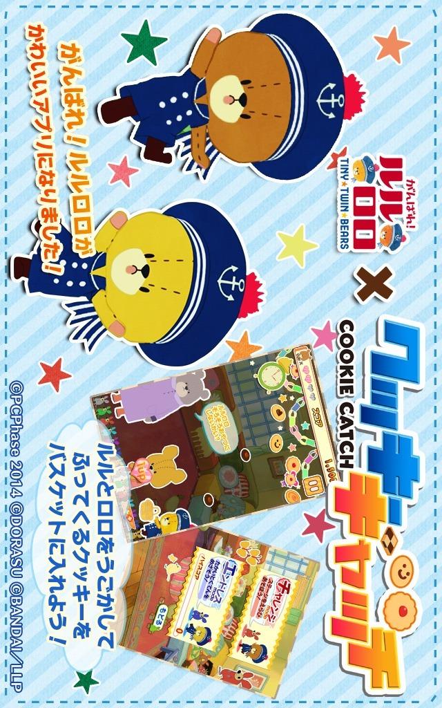 クッキーキャッチ×がんばれ!ルルロロ~無料落ち物パズルゲームのスクリーンショット_1