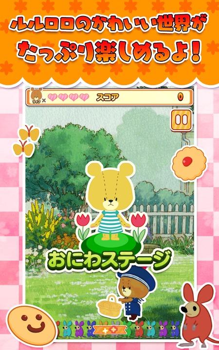 クッキーキャッチ×がんばれ!ルルロロ~無料落ち物パズルゲームのスクリーンショット_2