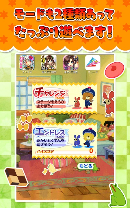 クッキーキャッチ×がんばれ!ルルロロ~無料落ち物パズルゲームのスクリーンショット_4