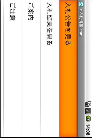 e入札情報.comのスクリーンショット_1