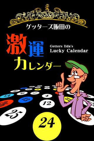 激運カレンダーのスクリーンショット_1