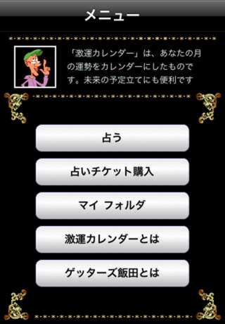 激運カレンダーのスクリーンショット_2
