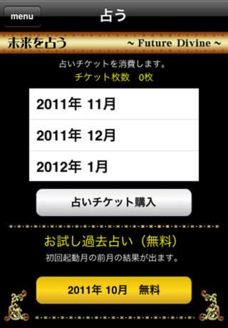 激運カレンダーのスクリーンショット_3