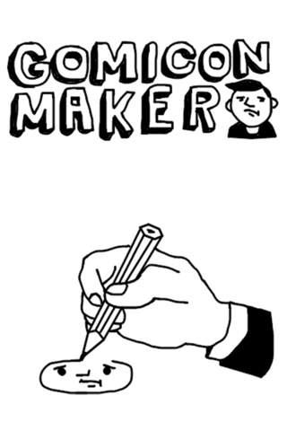 GOMICON MAKER/ゴミコンメーカーのスクリーンショット_1