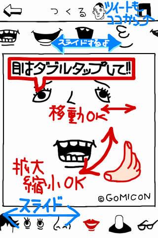 GOMICON MAKER/ゴミコンメーカーのスクリーンショット_3