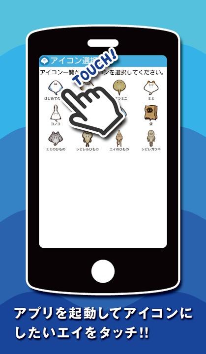 エイのひもの公式アイコンチェンジャー 無料版のスクリーンショット_3