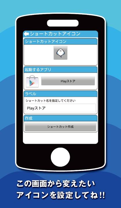 エイのひもの公式アイコンチェンジャー 無料版のスクリーンショット_4