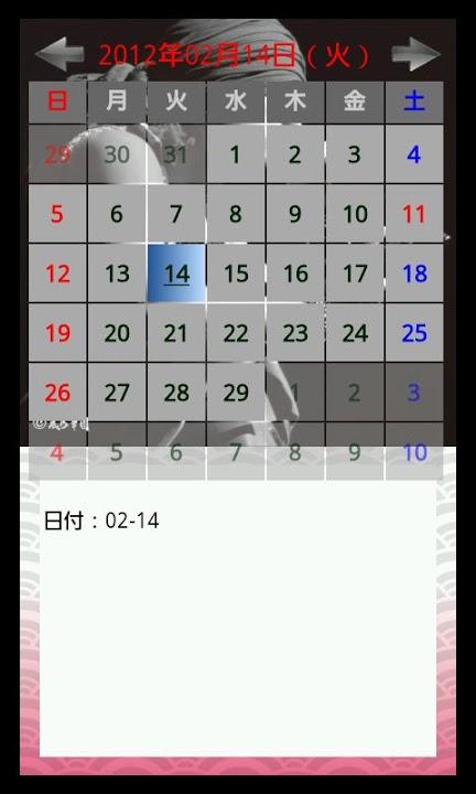 湘南乃風カレンダーのスクリーンショット_2