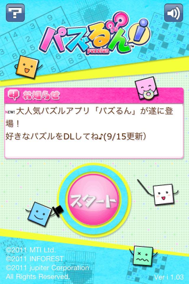 パズるんiのスクリーンショット_1