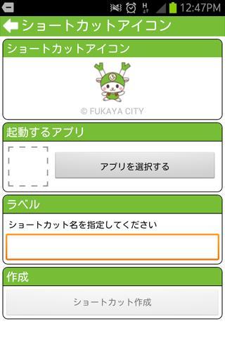 ふっかちゃんアイコンチェンジャーのスクリーンショット_3