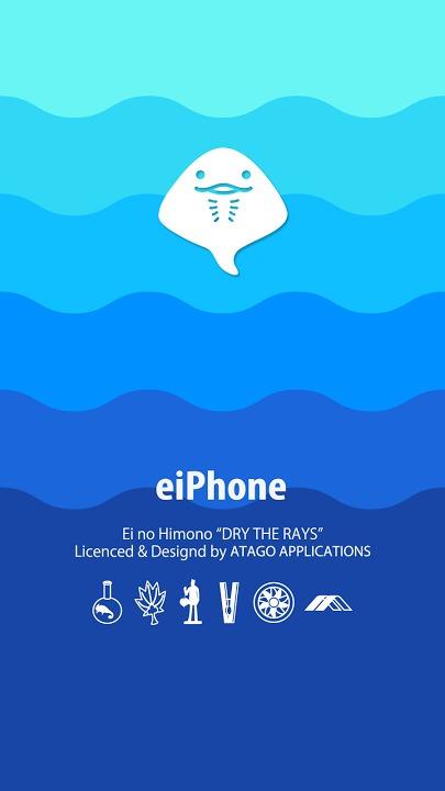 エイのひもの公式ライブ壁紙 WAVE-Oceanのスクリーンショット_1