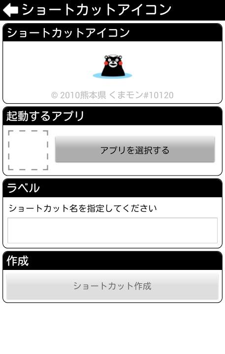 くまモンのアイコンチェンジャーのスクリーンショット_2