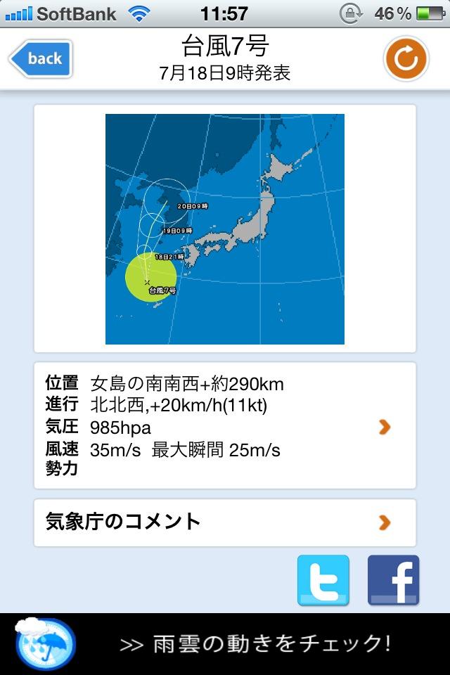 ソラダス台風レーダーのスクリーンショット_2