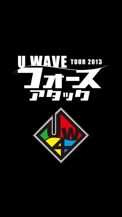 U_WAVE 2013 フォースアタックのスクリーンショット_1