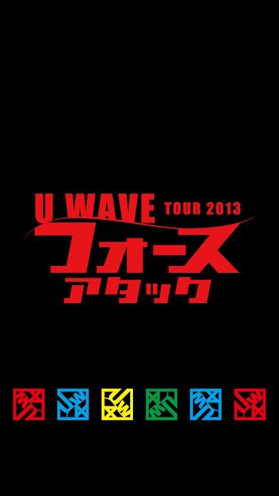 U_WAVE 2013 フォースアタック 2のスクリーンショット_1