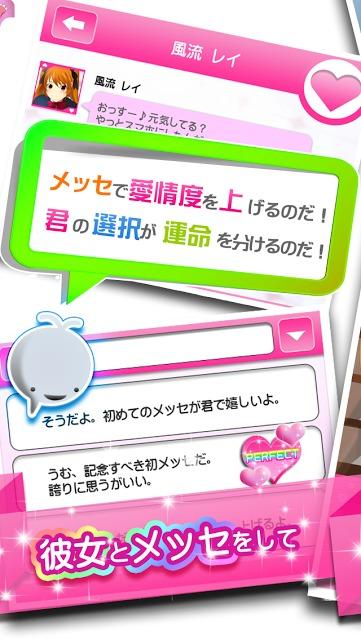 彼女これくしょん〜無料美少女恋愛シミューレーションゲーム〜のスクリーンショット_2