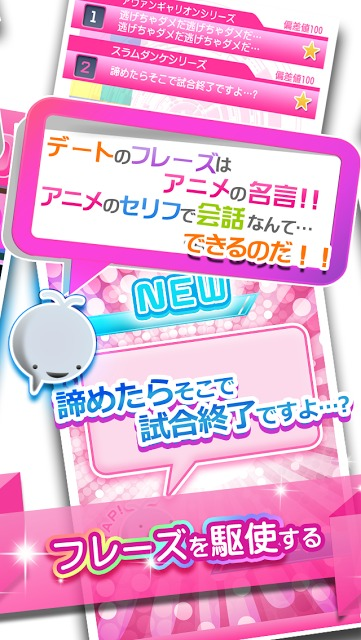 彼女これくしょん〜無料美少女恋愛シミューレーションゲーム〜のスクリーンショット_4