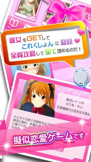 彼女これくしょん〜無料美少女恋愛シミューレーションゲーム〜のスクリーンショット_5