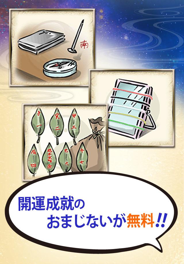 究極鑑定【橋本京明 陰陽姓名判断】のスクリーンショット_3