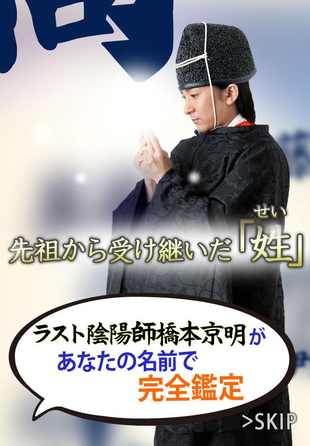 究極鑑定【橋本京明 陰陽姓名判断】のスクリーンショット_4