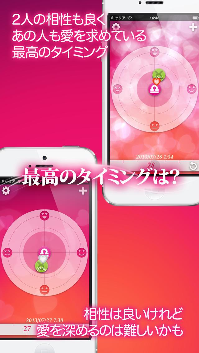 ラブコンパス - 恋愛相性星占いのスクリーンショット_2