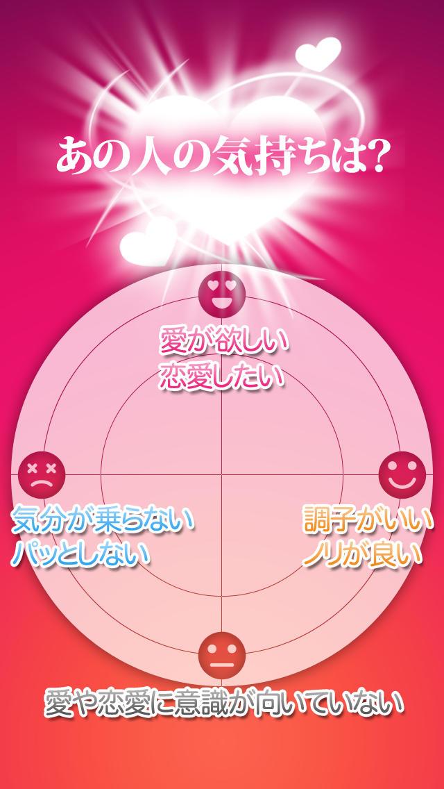 ラブコンパス - 恋愛相性星占いのスクリーンショット_3