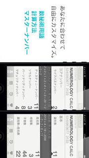 数秘術電卓のスクリーンショット_3