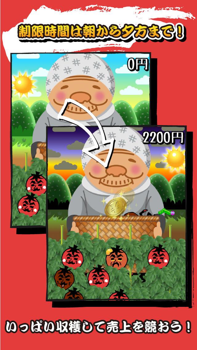 伊達にミニトマトやってませんからのスクリーンショット_5