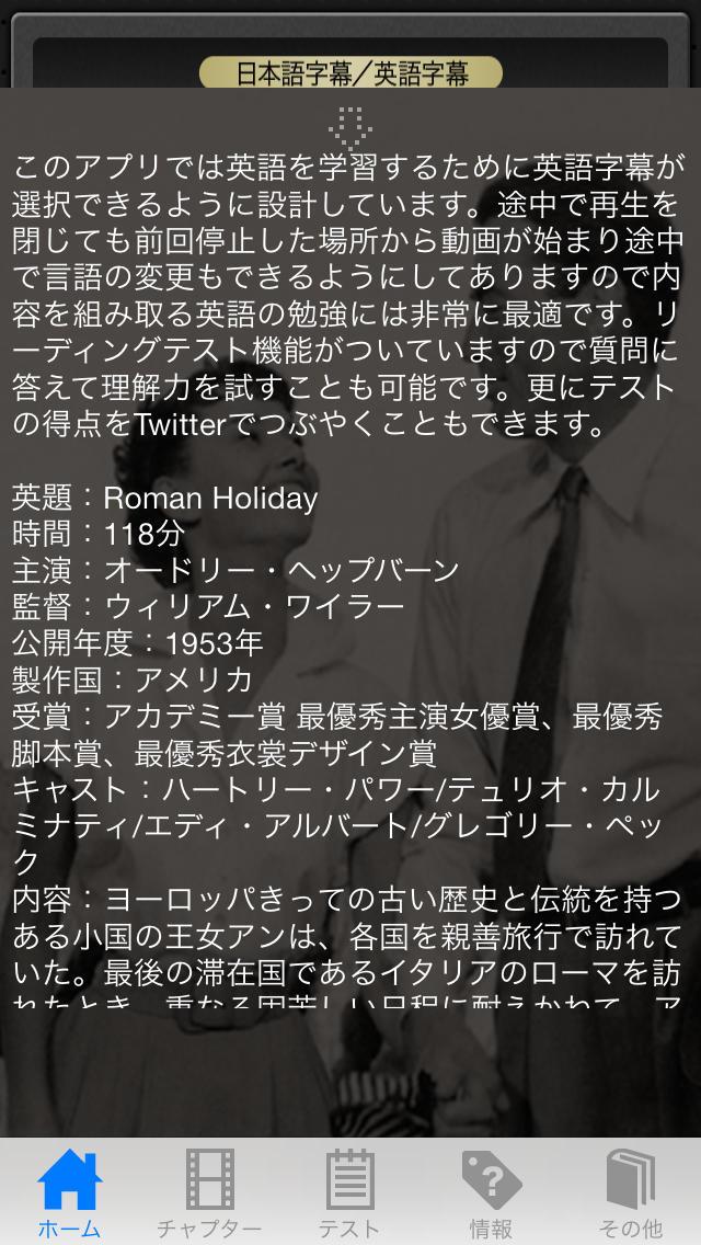 「ローマの休日」~名作で覚える英語~のスクリーンショット_5