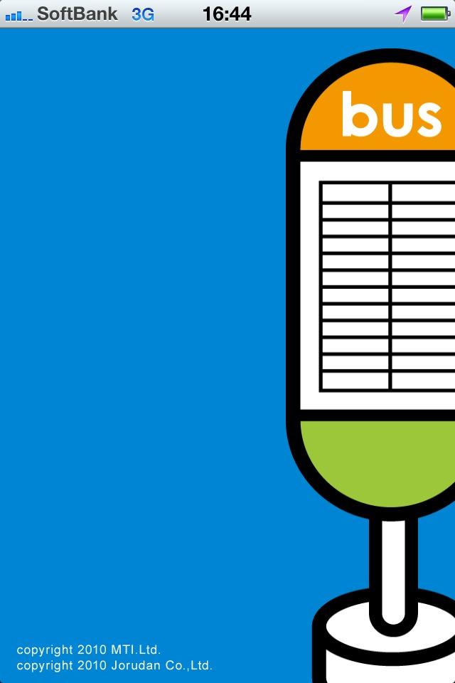 バス時刻表&ナビのスクリーンショット_1