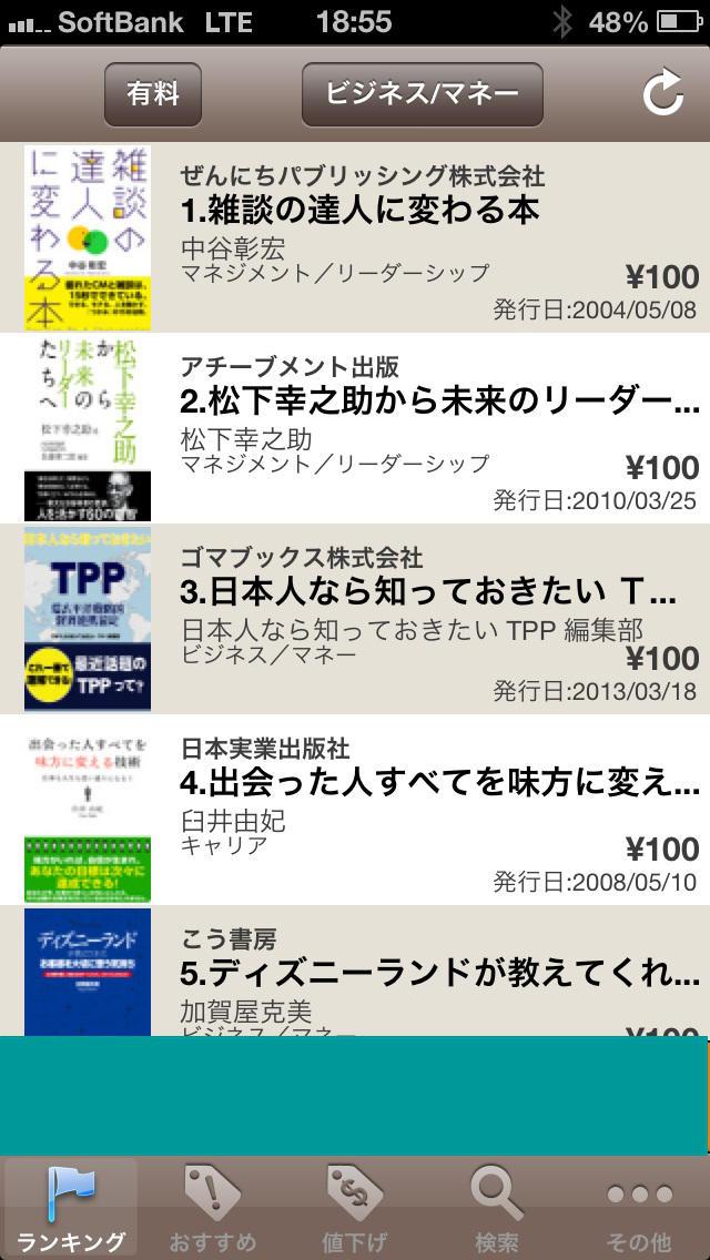 セール中の電子書籍 ~iBooks電子書籍サーチ「i本」~のスクリーンショット_1