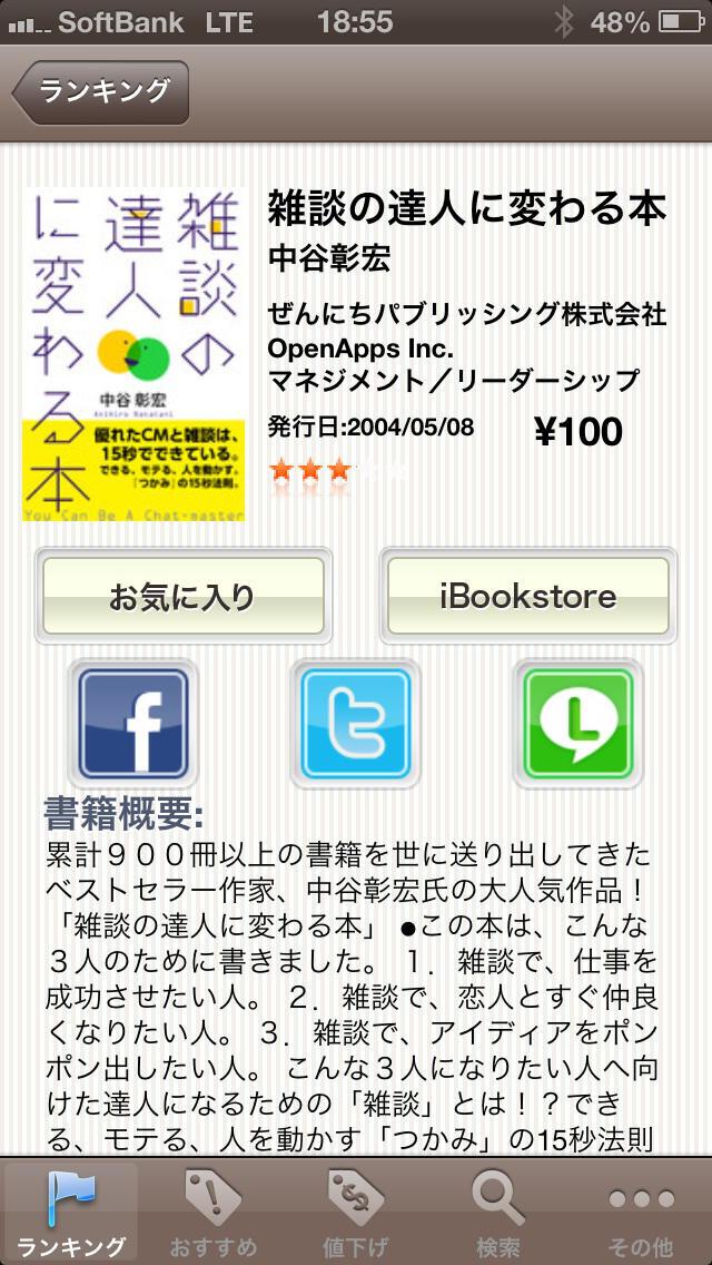 セール中の電子書籍 ~iBooks電子書籍サーチ「i本」~のスクリーンショット_2