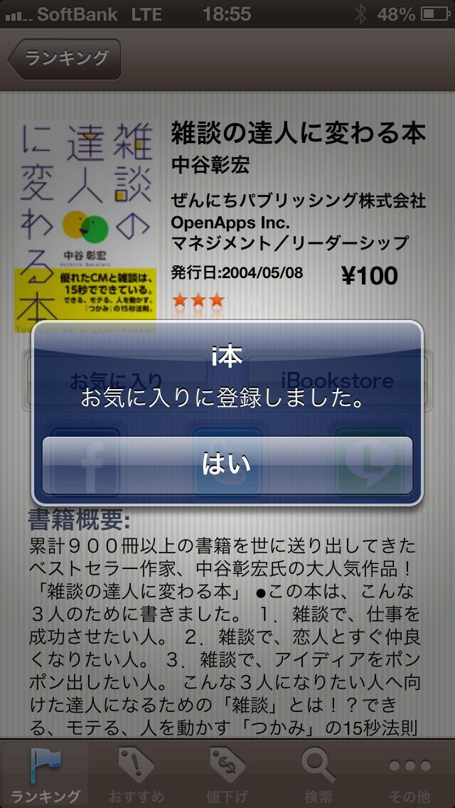 セール中の電子書籍 ~iBooks電子書籍サーチ「i本」~のスクリーンショット_3