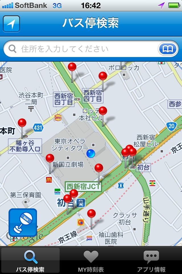 バス時刻表&ナビのスクリーンショット_2