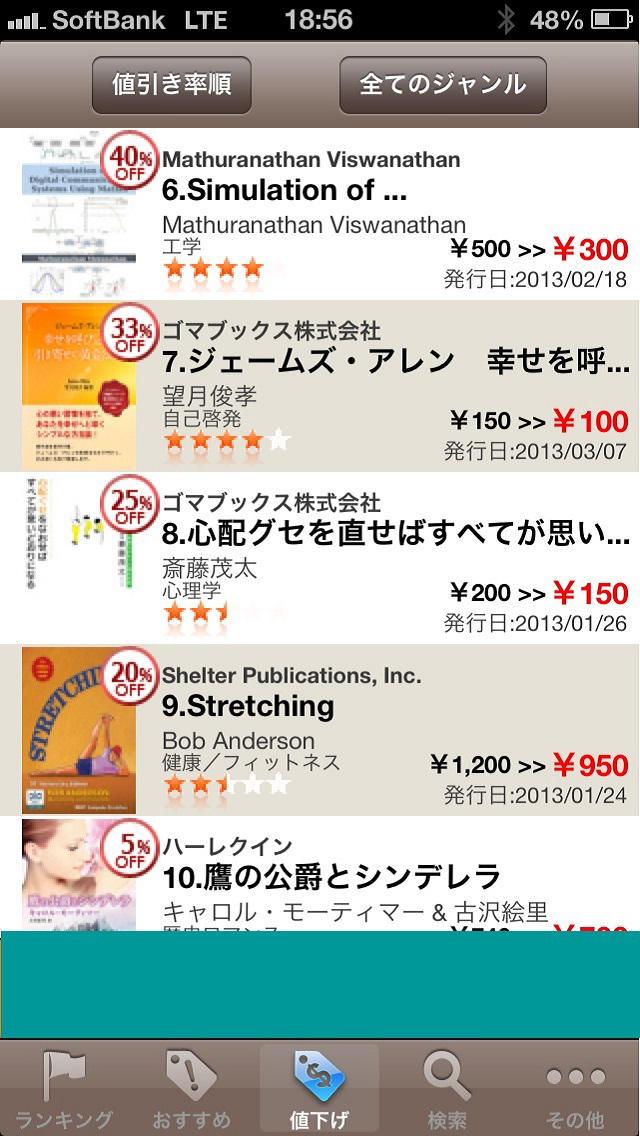 セール中の電子書籍 ~iBooks電子書籍サーチ「i本」~のスクリーンショット_4