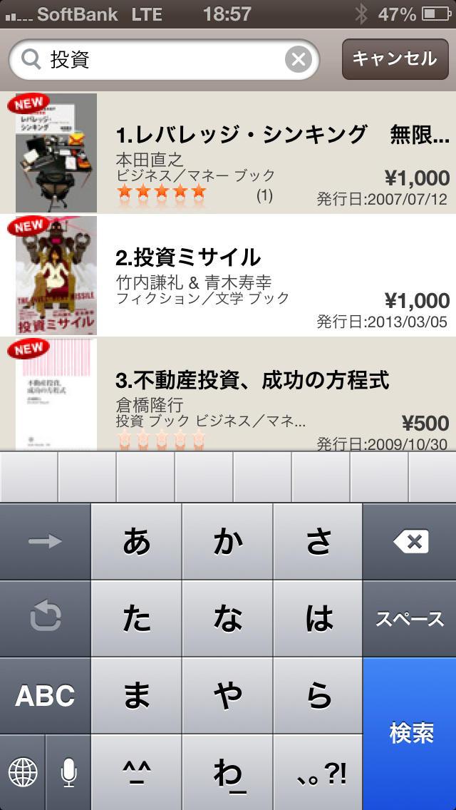 セール中の電子書籍 ~iBooks電子書籍サーチ「i本」~のスクリーンショット_5