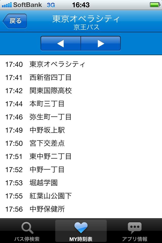 バス時刻表&ナビのスクリーンショット_4