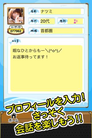 AquaMessage(アクアメッセージ)のスクリーンショット_2