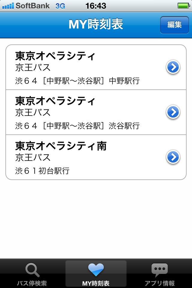 バス時刻表&ナビのスクリーンショット_5