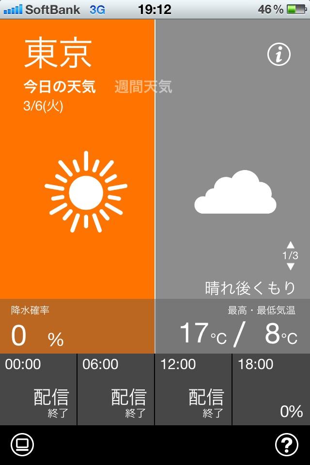 style weatherのスクリーンショット_1