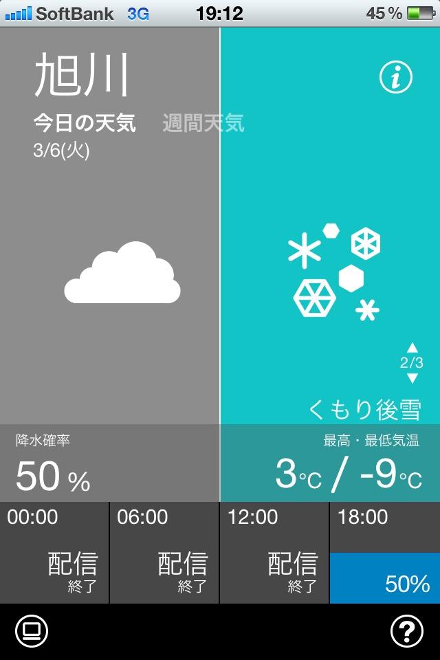 style weatherのスクリーンショット_2